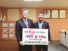 경북쌀전업농연합회 김도중 회장, 이웃돕기 사랑의 쌀 기탁