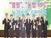 농협 미곡종합처리장(RPC) 전국협의회, '2017년 정기총회' 개최