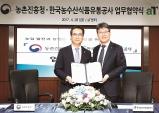 농촌진흥청, 소비자·농업인 상생발전위해 aT와 업무협약 체결