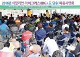경북농협, '이탈리안 라이그라스(IRG) 파종시연회' 개최
