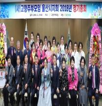 울산농협, '농도가교' 및 봉사활동의 '2018년 고향주부모임 정기총회' 개최