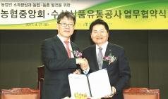 농협중앙회-한국농수산식품유통공사(aT) 업무협약 체결