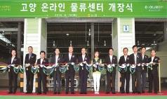 온라인물류센터 개장, 모바일 쇼핑시장 적극 공략