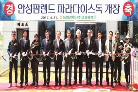 농협안성팜랜드, 9,000㎡ 규모 가족형 애견파크 '파라다이스독' 개장