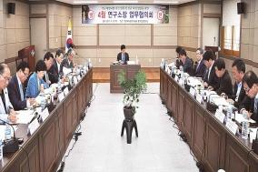 경북농업기술원, 지역 특화작목 연구소장 업무협의회 개최