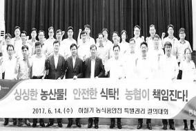 농협경제지주, '하절기 농식품 안전관리 특별대책회의' 개최