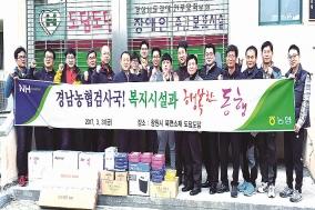 경남농협 검사국직원, '행복한 The-동행' 봉사활동