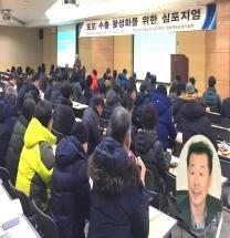 포도수출연구사업단, '포도수출 활성화 위한 심포지엄' 개최