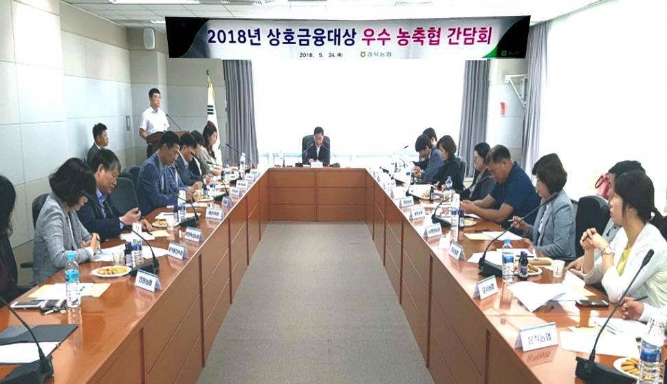 경북농협, 상호금융대상 수상 확대위한 워크샵 개최