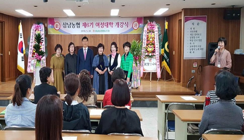 울산 삼남농협,'제6기 여성대학 개강식' 개최
