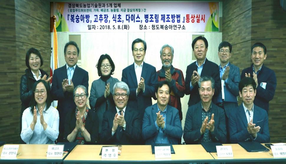 경북농업기술원, '복숭아 가공 특허기술 이전 및 개발메뉴 시식회' 개최