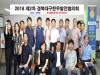 축평원 대경지원, '경북대구한우발전협의회' 개최