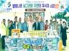 경북도, '제6회 경북친환경농업인대회ᐧ홍보판매 축제한마당' 개최