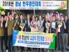 경남농협, '2018년 경남 한우경진 대회' 성료
