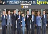 경북도, '경북 농촌융복합산업 안테나숍' 현판식 개최