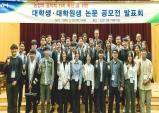 농협중앙회, '대학(원)생 논문경진대회 시상식' 개최