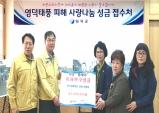 경북생활개선회원, 영덕군에서 수해복구 봉사활동 전개