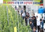 경북농업기술원, '스마트팜 전문기술 교육' 개최
