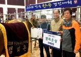 농협, '제19회 2018 전국한우경진대회' 성료