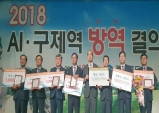 시,경산 '경북가축방역시책 평가' 최우수상 수상