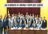 사과전국협의회, '과수품목협의회 임원진 긴급회의' 개최