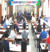 밀양축협, 전국최초 '축산인 2세 교육 개강식' 개최