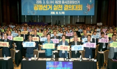 농협, 대전 ICC호텔에서 '2018 조합장 포럼' 개최