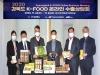 경북도, '2020 K-FOOD 온라인 수출상담회' 개최