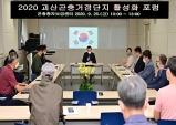 충북농기원, '괴산 곤충산업 거점단지활성화 포럼' 개최