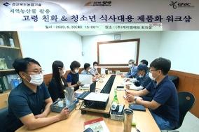 경북발효식품지원단 - '고령친화 & 청소년 식사대용식 제품화' 워크샵 개최