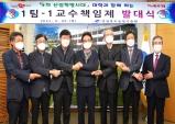 경북농기원, '1팀-1교수책임제 발대식' 개최