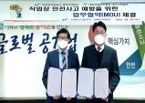 농어촌公 경북본부-산업안전협 대구본부, MOU 체결