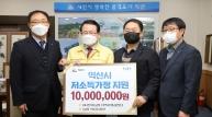 농협 익산시지부-NH전북농협 지역사회공헌단, 익산시에 이웃돕기 성금 1,000만원 전달