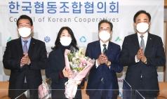 한국협동조합협의회, '회장단 회의' 개최