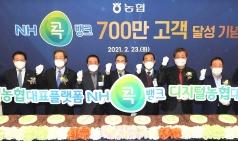 농협 상호금융, 'NH콕뱅크' 가입고객 700만명 돌파