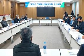 전북농협, 전북팜스테이협의회 정기총회 개최