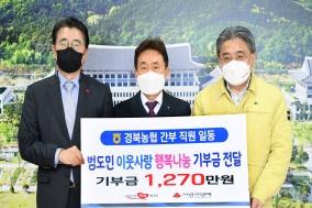 경북농협, '범도민 이웃사랑 행복나눔기부' 캠페인 동참