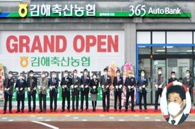 경남 김해축협, 8호점 '율하중앙지점 개점식' 개최