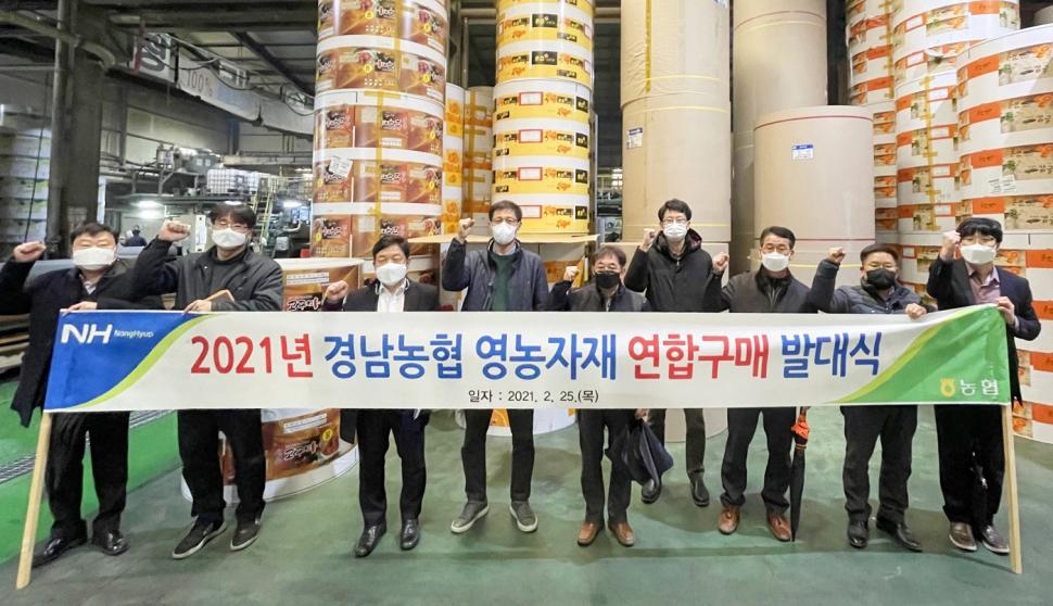 경남농협, '영농자재 연합구매 발대식' 개최