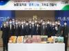 농협 임직원, 「함께 나눔」기부금 전달식 개최