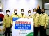 농협, '450억원 AI 재해자금 전달식' 개최