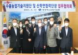 경북 수출농업기술지원단·산학연협력단 업무협의회 개최