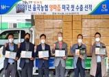 NH농협무역, '합천 율곡농협 양파즙'  미국수출 선적식