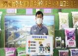 농협 남해화학, '어린이 교통안전 릴레이 챌린지' 참여