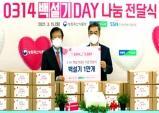 농협-한국사회복지협의회, 백설기 전달식 개최