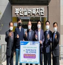 전북농협-고창부안축협, 우리 축산물 나눔실천