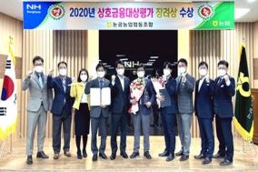 대구 논공농협, '농협 상호금융대상' 장려상 수상