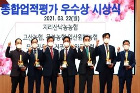 전북농협, '전국 종합업적평가 우수사무소' 시상