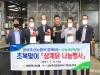 밀양축협-경남농협, '초복맞이 삼계닭 나눔행사' 진행