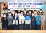 경북감수출지원단, '감수출 활성화 협약식' 개최